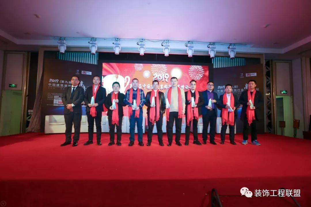 第九届中国建筑装饰行业高峰论坛插图(32)