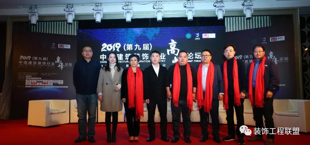 第九届中国建筑装饰行业高峰论坛插图(20)