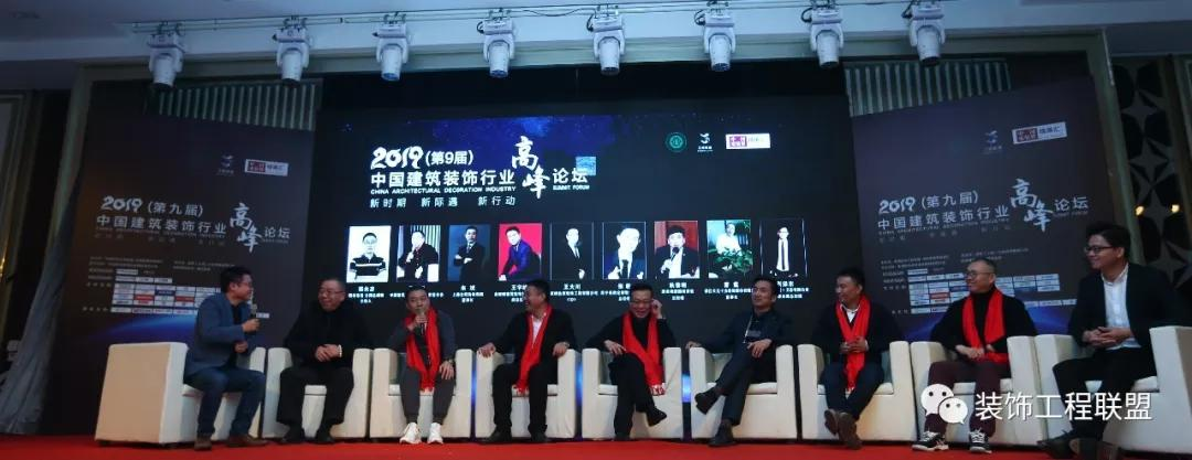 第九届中国建筑装饰行业高峰论坛插图(12)