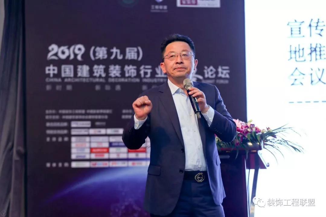 第九届中国建筑装饰行业高峰论坛