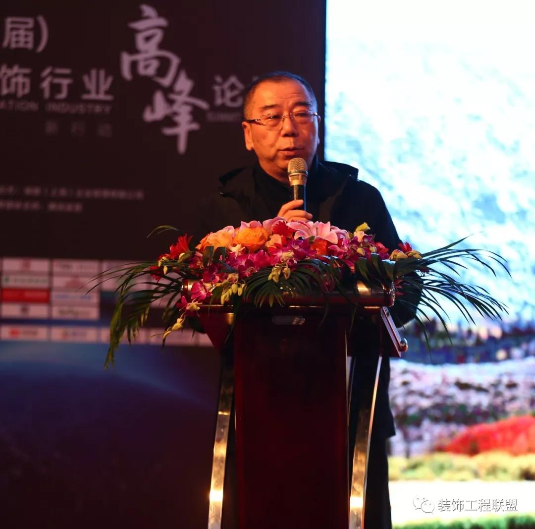 第九届中国建筑装饰行业高峰论坛插图(6)