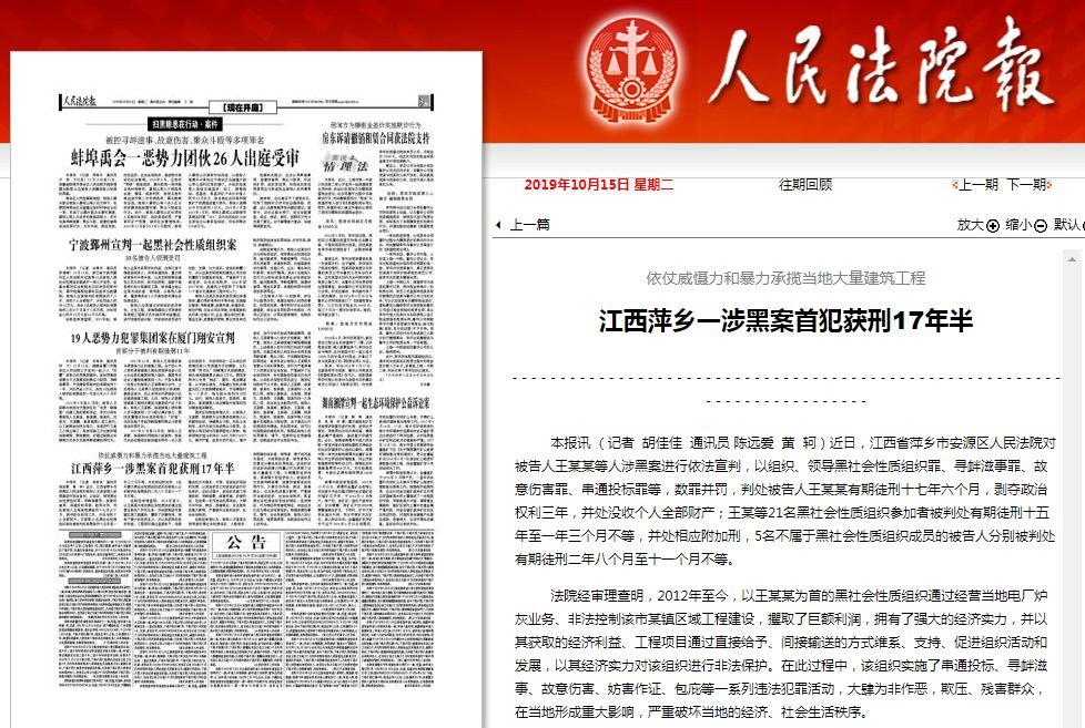 最新消息!萍乡一涉黑案首犯获刑17年半