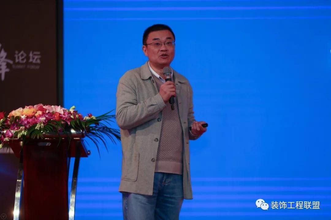 第九届中国建筑装饰行业高峰论坛插图(7)
