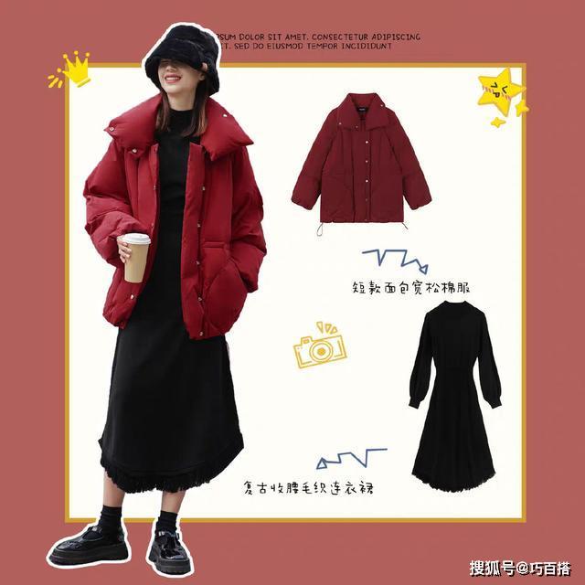 过年流行的红色系,怎么穿时尚不俗气?这三种穿法助你翻身变女神