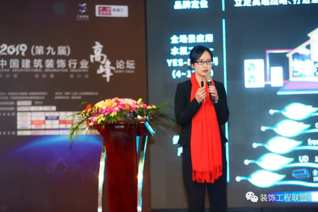 第九届中国建筑装饰行业高峰论坛插图(10)