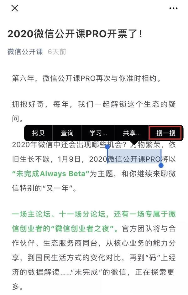 """微信搜索升级:""""微信搜一搜""""全新亮相"""