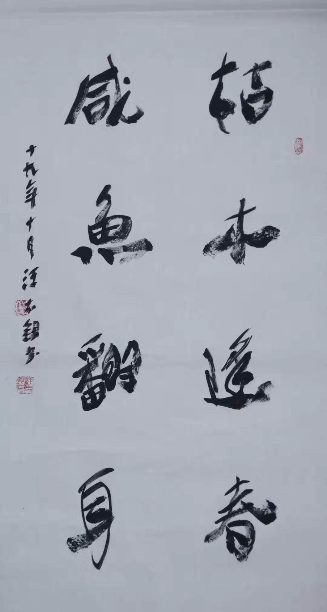 汪太银论书法艺术家