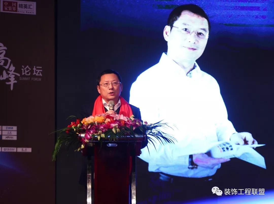 第九届中国建筑装饰行业高峰论坛插图(5)