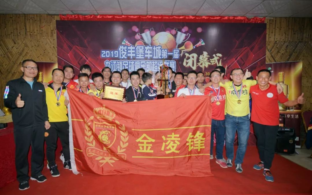 九江首届超级足球联赛落幕,冠军是……
