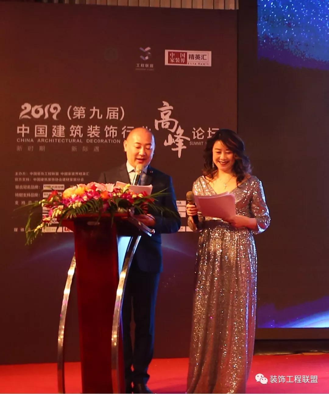 第九届中国建筑装饰行业高峰论坛插图(2)