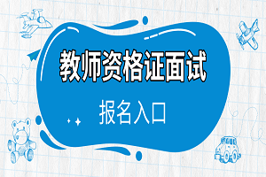 2019下半年教师资格证面试报名官网:中国教育考试网