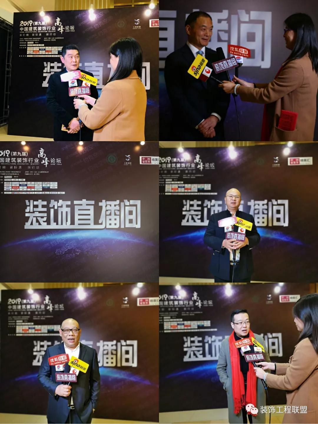 第九届中国建筑装饰行业高峰论坛插图(37)