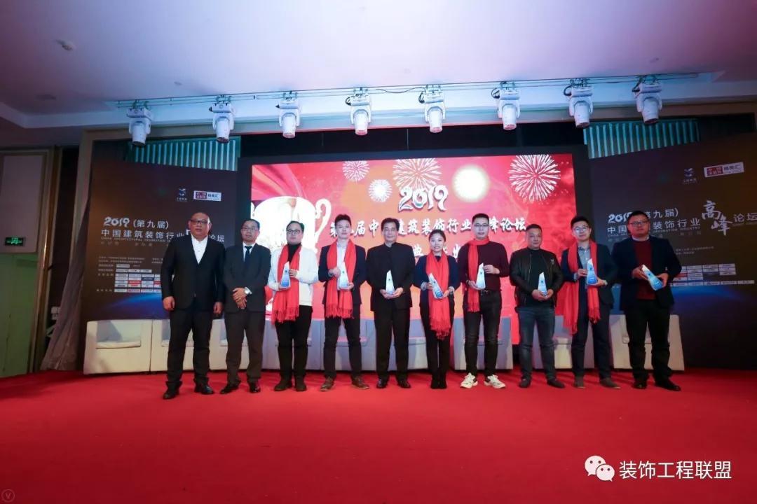 第九届中国建筑装饰行业高峰论坛插图(35)