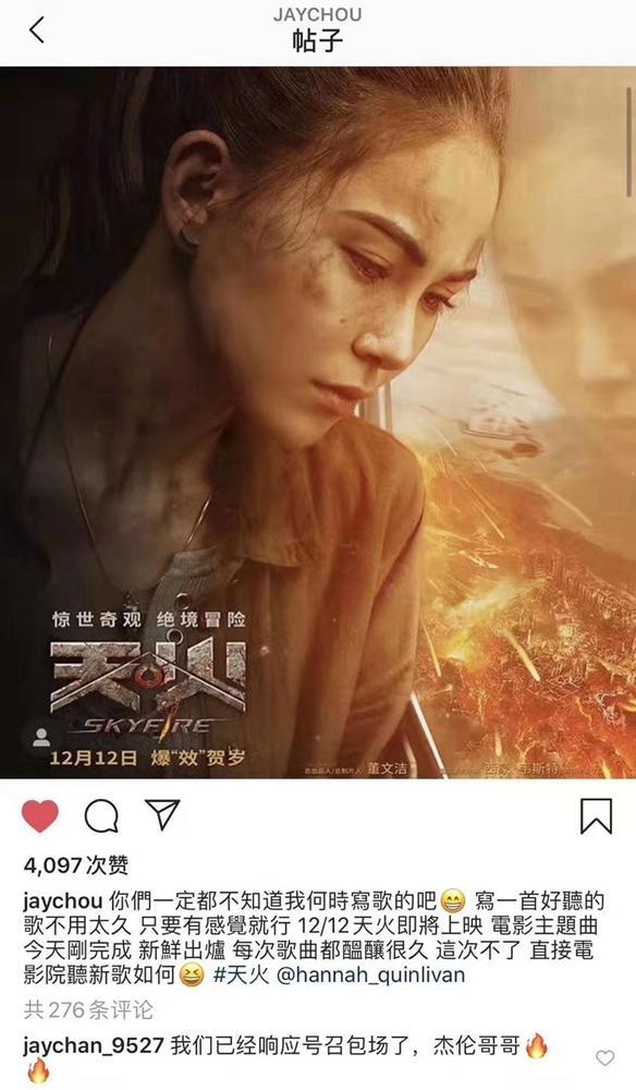 周杰伦为爱妻昆凌献唱《天火》主题曲 号召粉丝们支持新片