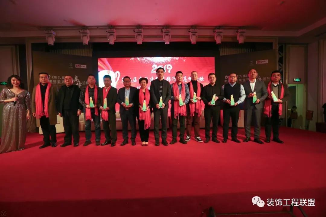 第九届中国建筑装饰行业高峰论坛插图(25)