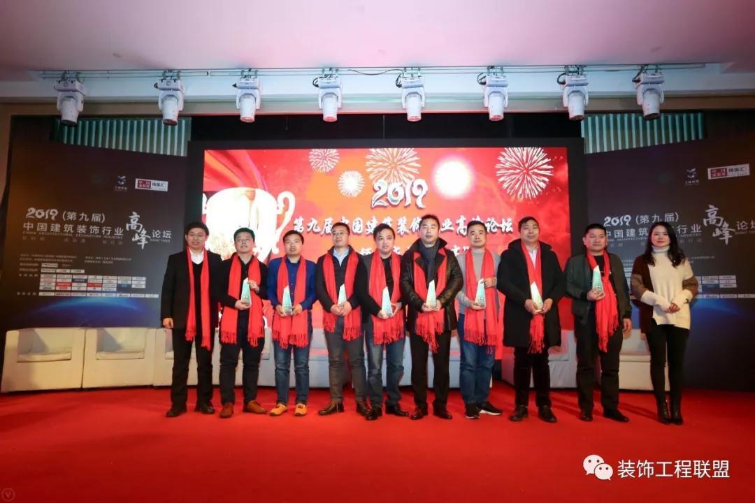 第九届中国建筑装饰行业高峰论坛插图(28)