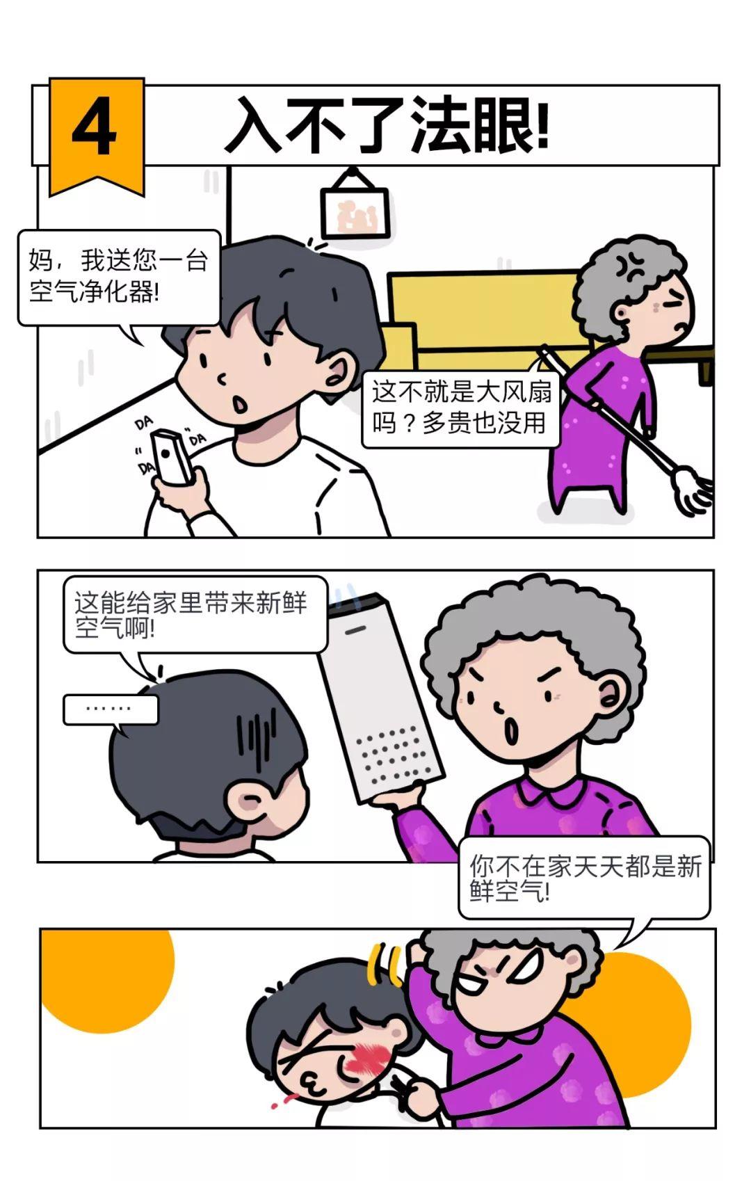 在深圳,给父母送个礼物实在是太太太难了