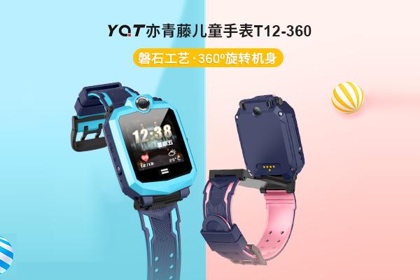 前后双摄,亦青藤儿童电话手表T12-360,好物鉴赏!