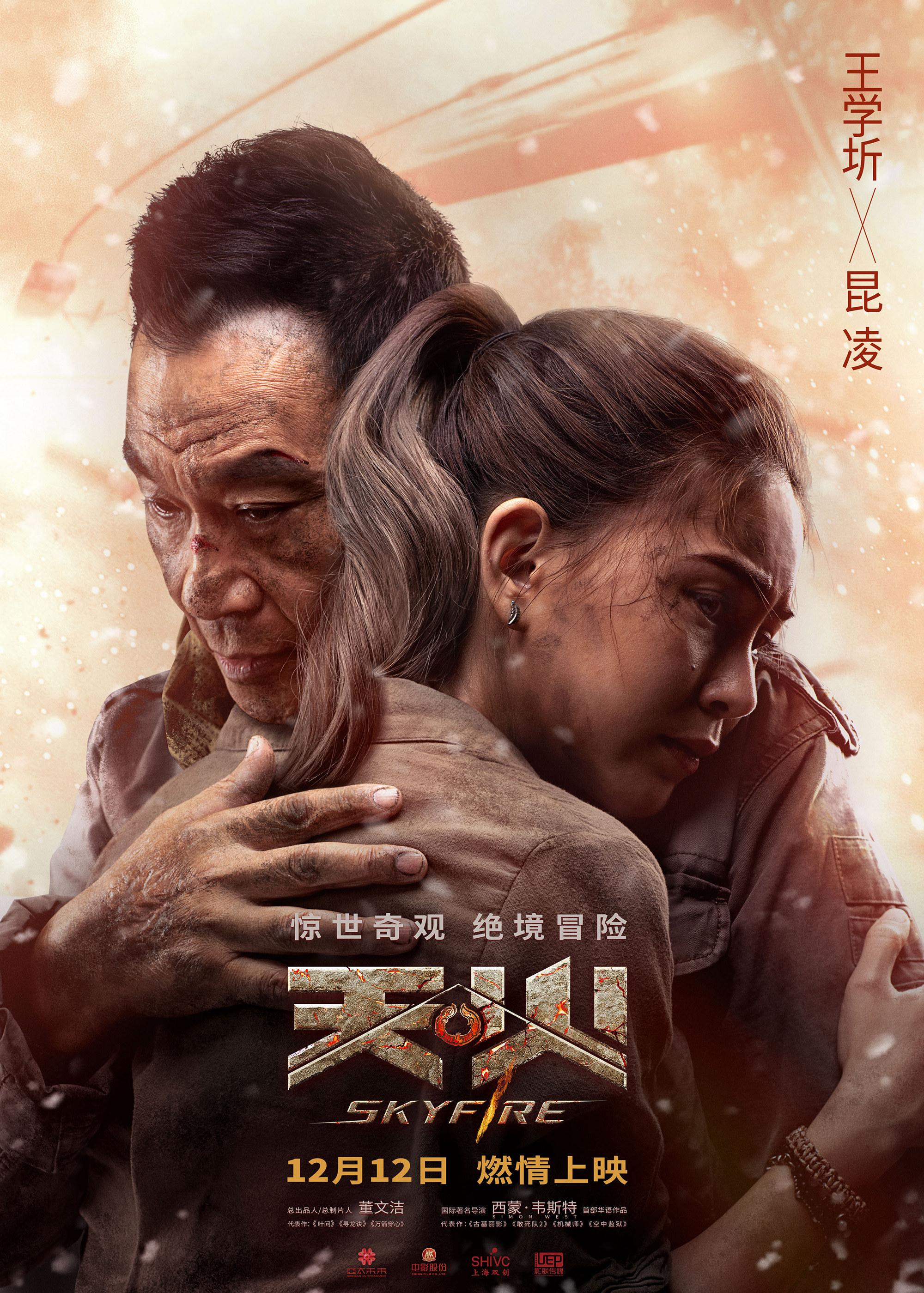 《天火》焚天的熔浆之下,包裹着女性独立和中国式亲情!