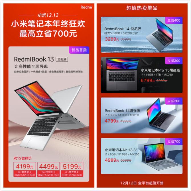 RedmiBook13双十二首卖4199起 小爱/路由器/智能猫眼同时开售_服务