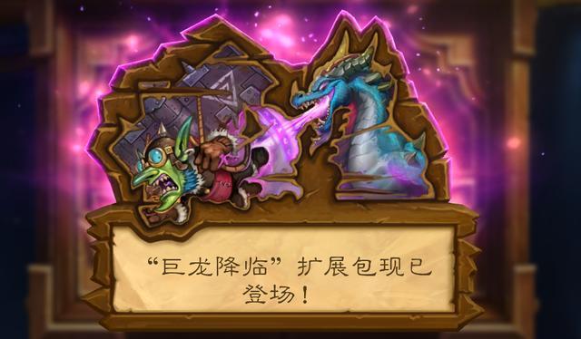 炉石传说巨龙降临已上线,登陆送5橙卡,泰兰德语风及卡背免费领_奖励