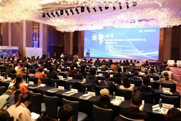 第五届中国(海南)文旅资源对接大会海口开幕