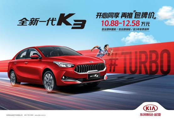 刷新SUV、轿车两大细分市场标准,全新一代傲跑、全新一代K3特别版同步上市