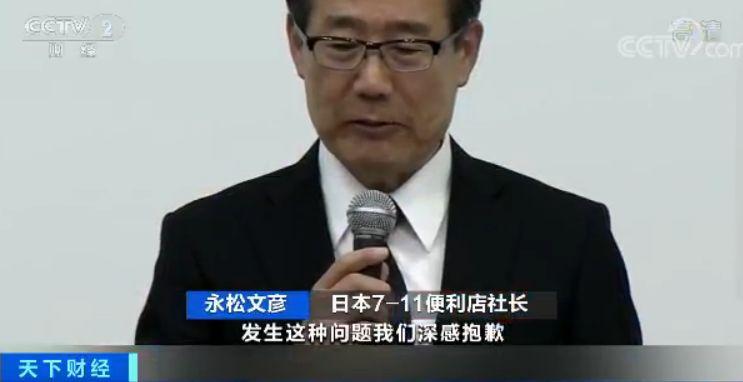 日本7-11被曝多起丑闻!这次涉及3万名员工…