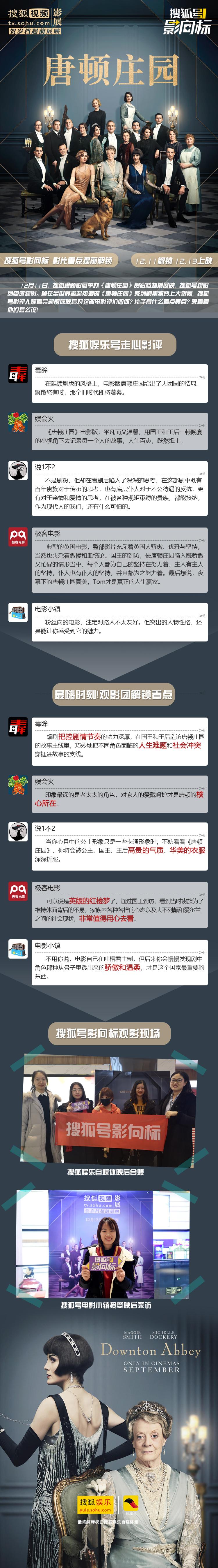 搜狐視頻影展賀歲檔超前展映,電影版《唐頓莊園》攜經典演員陣容回歸