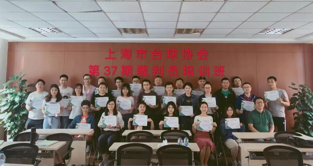 招募通知丨上海市台球协会第三十八期初级裁判员培训班通知