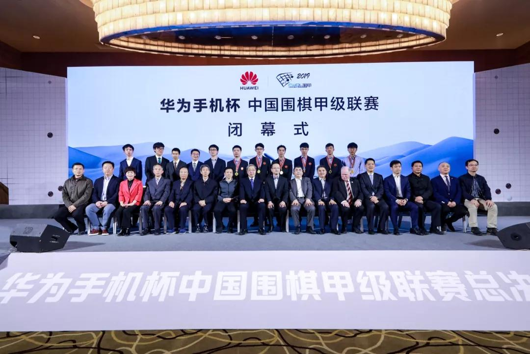 2019华为手机杯中国围棋甲级联赛圆满收官,华为AI推动围棋文化谱写新篇章