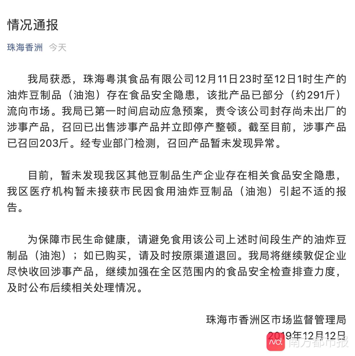 珠海一豆制品厂售出291斤问题食品,官方:将敦促企业尽快收回
