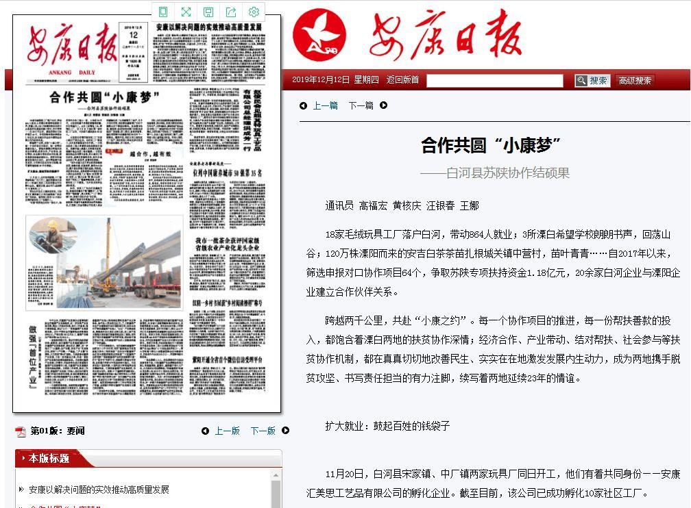 安康日報頭版頭條關注白河蘇陜協