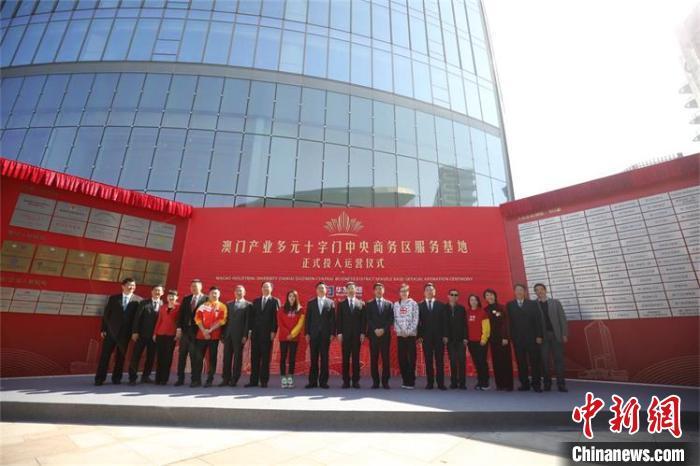 澳门产业多元十字门中央商务区服务基地正式投入运营