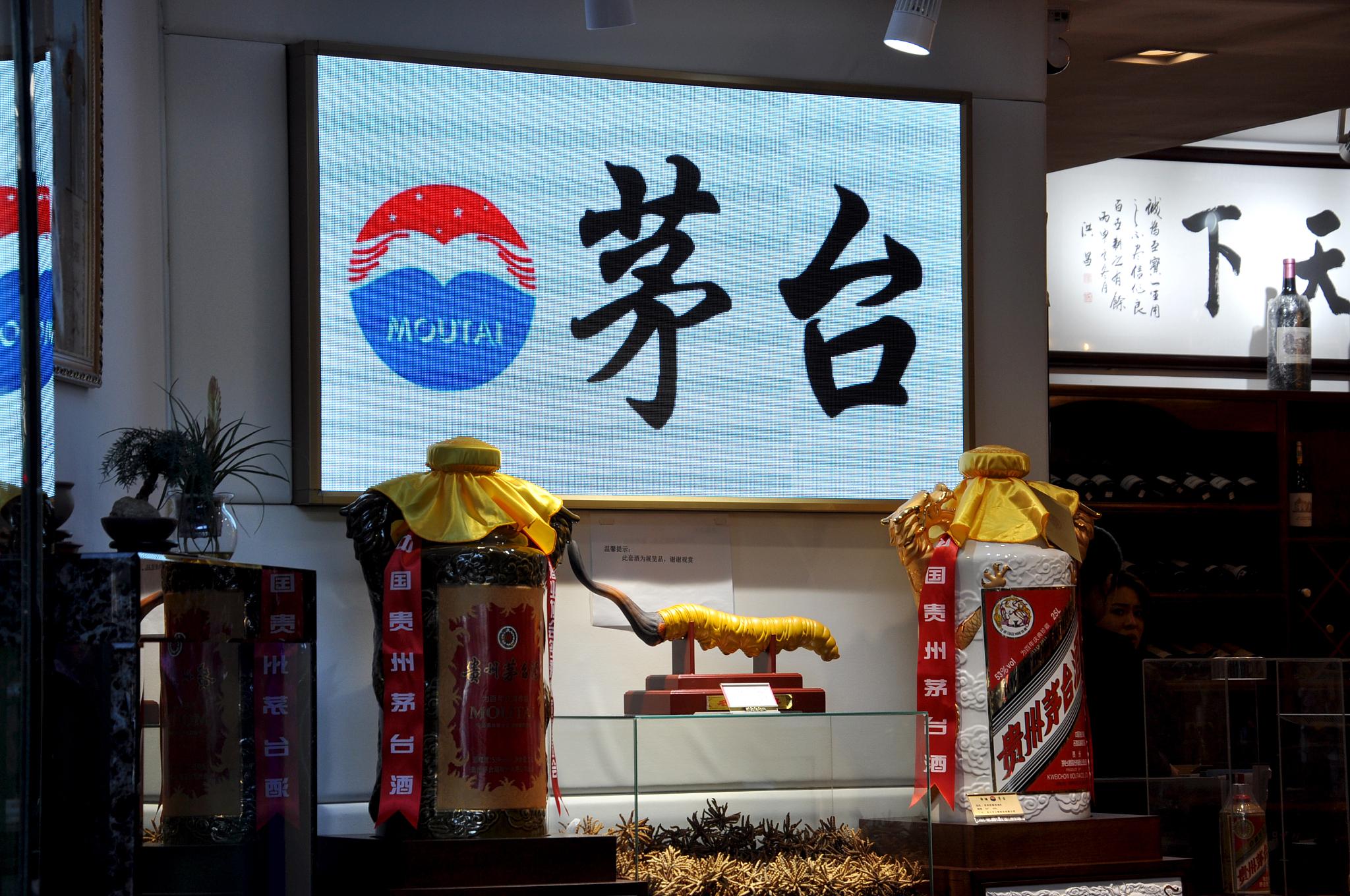 贵州茅台酒股份有限公司原副总经理杜光义被开除党籍