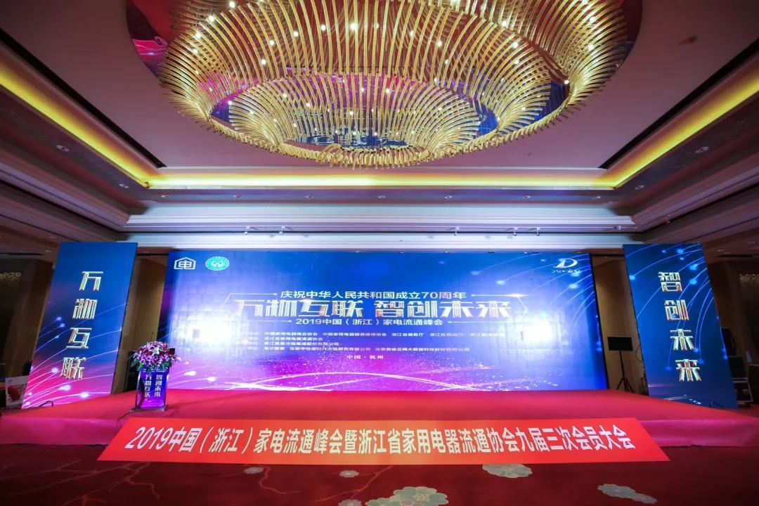 杭州家电市场_奥维云网陈仁梁:中国家电2019年市场运行态势及2020年市场预测_趋势