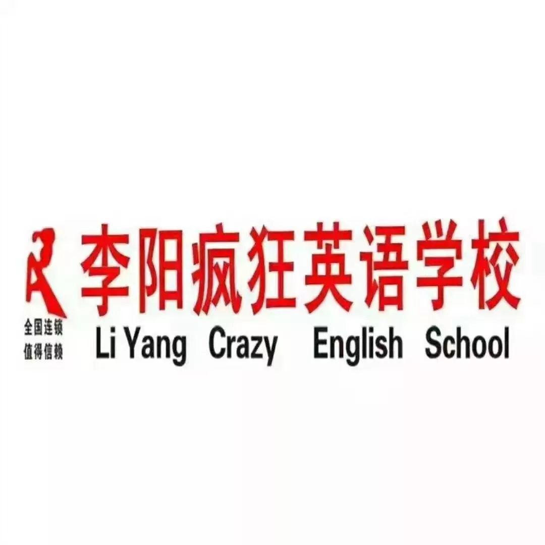 李阳疯狂英语,一心为孩子,2019年品质中国最具品牌影响力学校,榜上有你 教育