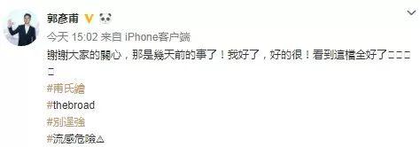 又一演员险丧命,刘畊宏为其奔走6公里呼救,再晚2小时就是悲剧!千万别小看感冒