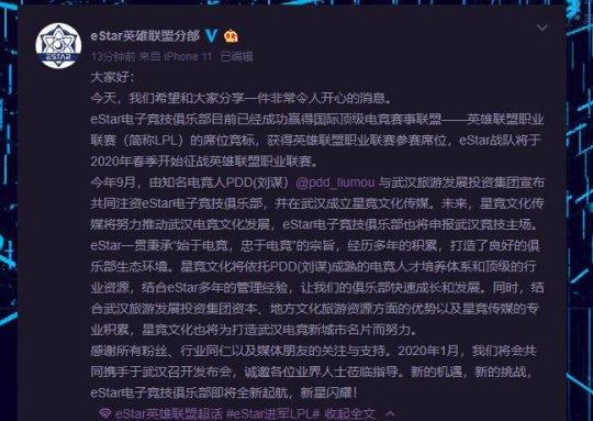 PDD联手estar进军LPL,大喜日遭网友告诫:estar所作所为不知道?