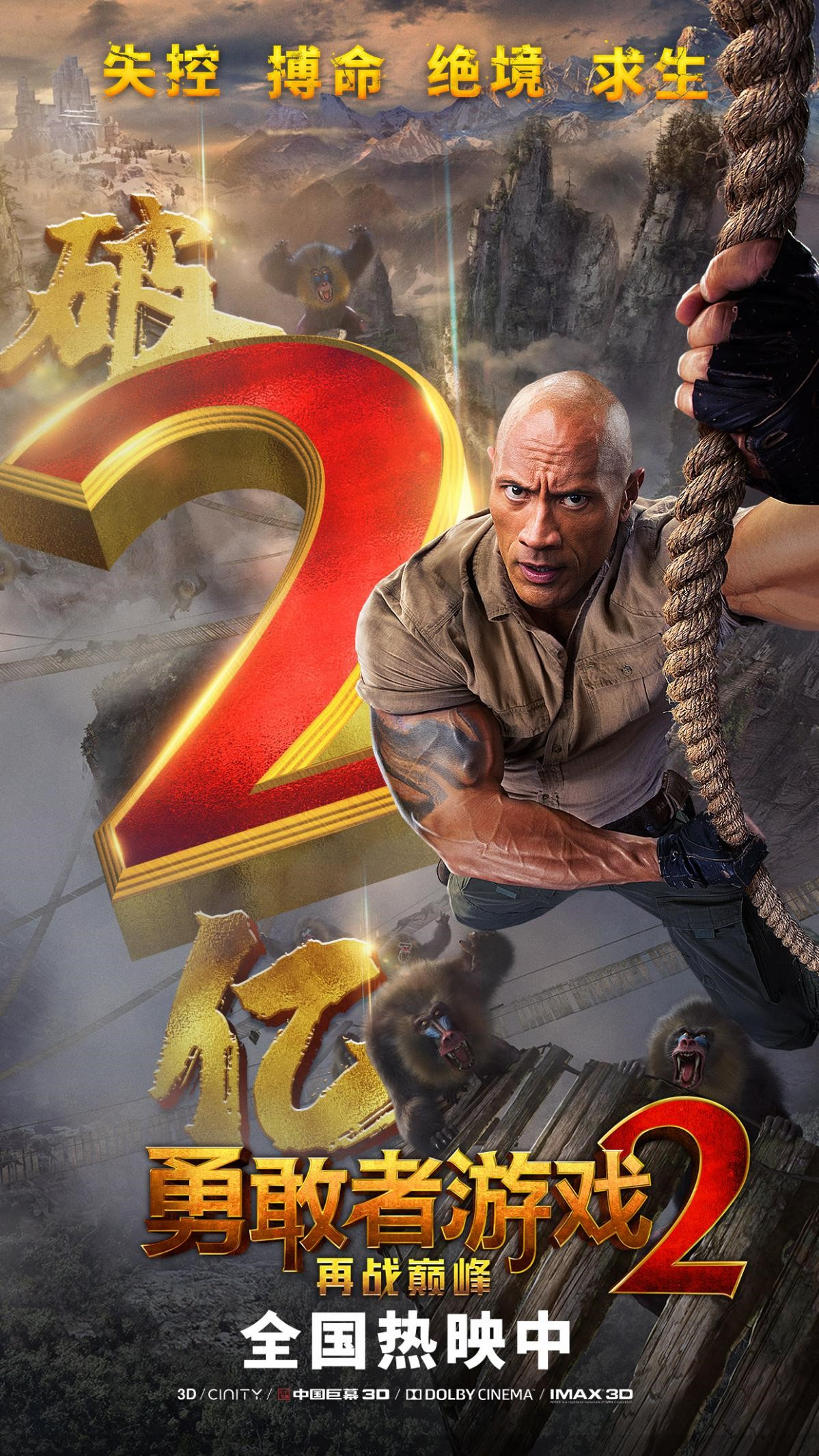 《勇敢者游戏2:再战巅峰》国外口碑获赞 解压大片带来开挂体验