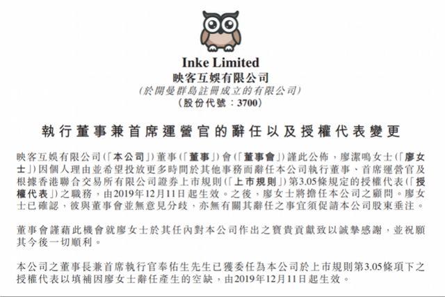 港股娱乐直播第一股人事变动,映客COO辞职,CEO奉佑生接手