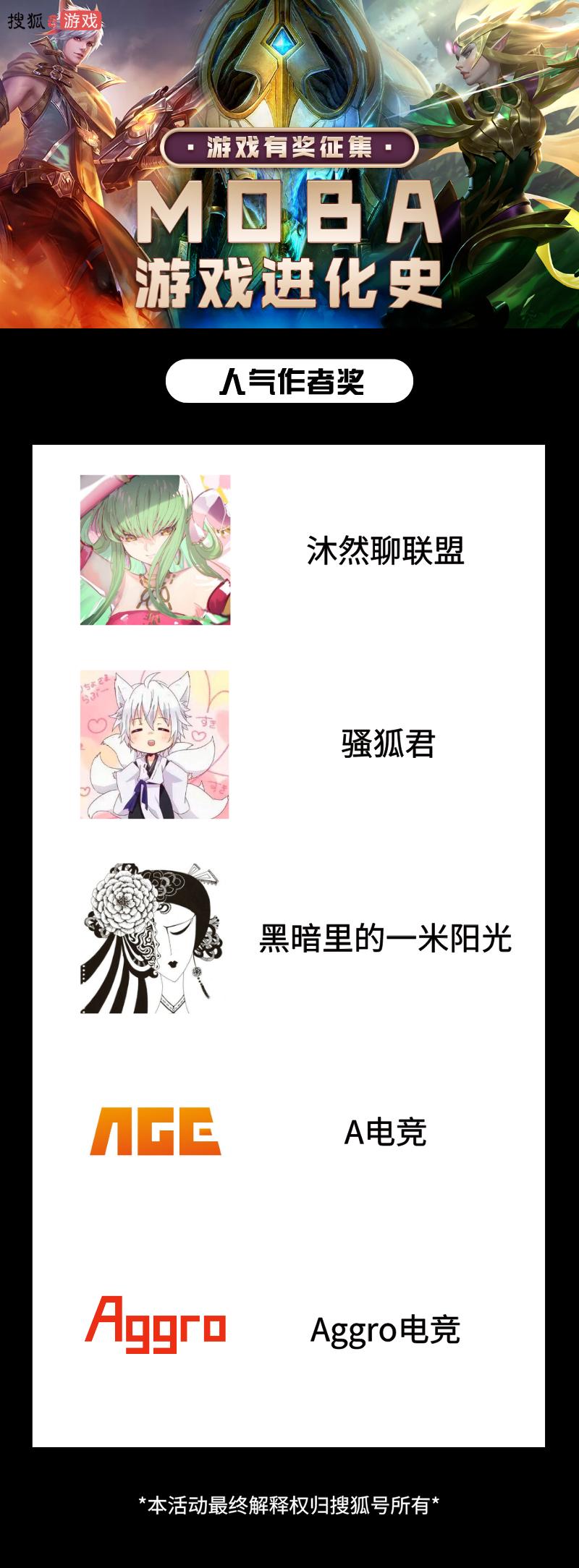"""MOBA游戏进化史""奖项公布_征文活动"