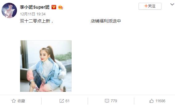 贾乃亮帮员工清购物车被赞好老板,李小璐宣传自己店铺被批脸皮厚
