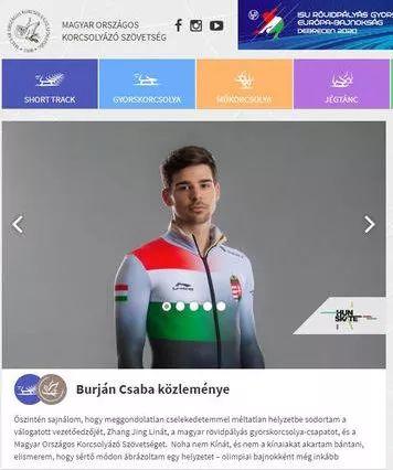 匈牙利辱华运动员向张晶、匈牙利冰协和中国滑冰协会道歉