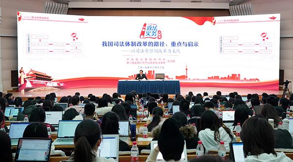 景汉朝人民大学授课:深化司法体制改革要立足基本国情