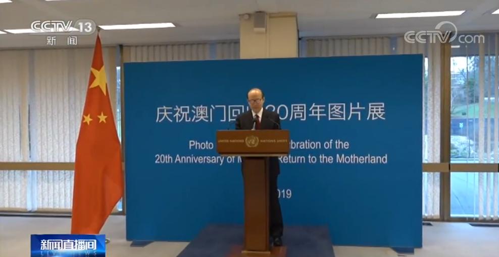 日内瓦gdp_中国常驻联合国日内瓦代表团大使:对麦克风式外交我们奉陪到底
