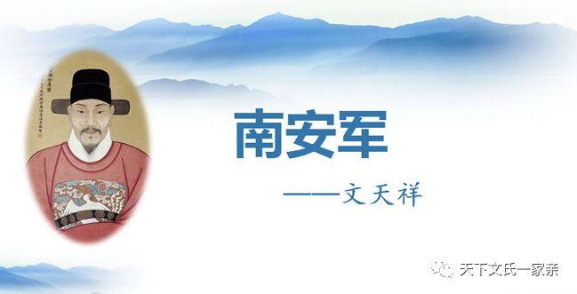 【诗词文化】五律·南安军——南宋文天祥