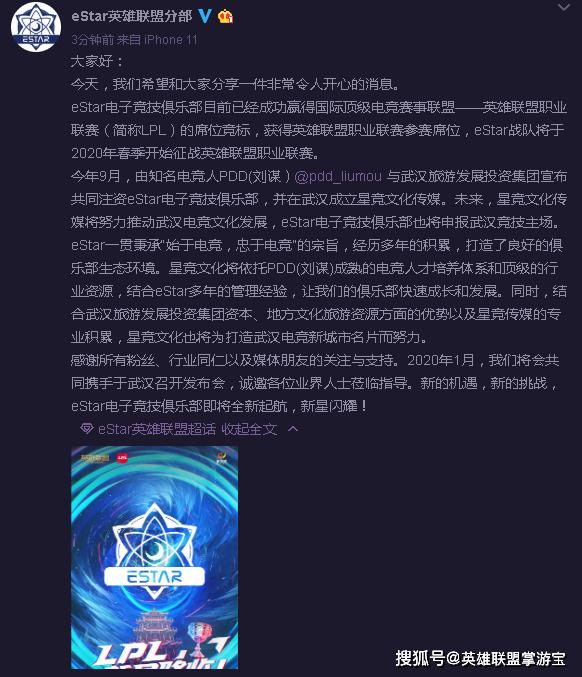 PDD终于拥有了一支LPL战队!eStar战队入驻LPL联赛,主场为武汉
