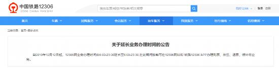 12306网购火车票业务办理时间12日起延长半小时