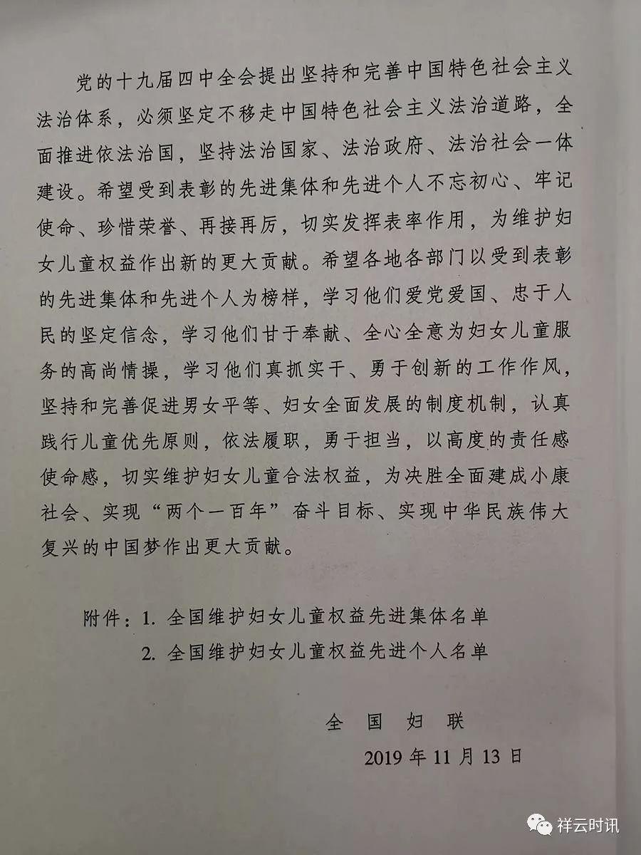 祝贺!祥云县妇联荣获全国维护妇女儿童权益先进集体称号!